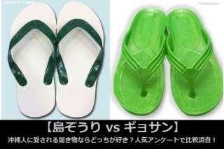 【島ぞうり vs ギョサン】沖縄人に愛される履き物ならどっちが好き?人気アンケートで比較調査!