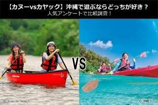 【カヌーvsカヤック】沖縄で遊ぶならどっちが好き?人気アンケートで比較調査!
