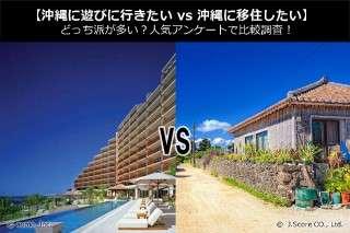 【沖縄に遊びに行きたい vs 沖縄に移住したい】どっち派が多い?人気アンケートで比較調査!