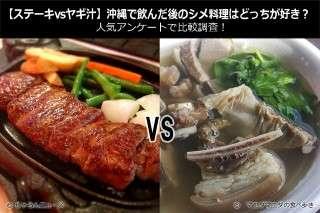 【ステーキvsヤギ汁】沖縄で飲んだ後のシメ料理はどっちが好き?人気アンケートで比較調査!