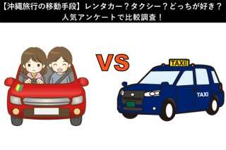 【沖縄旅行の移動手段】レンタカー?タクシー?どっちが好き?人気アンケートで比較調査!