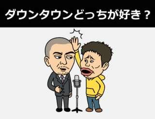 ダウンタウンの浜田と松本はどっちが好き!?