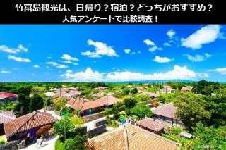 竹富島観光は、日帰り?宿泊?どっちがおすすめ?人気アンケートで比較調査!