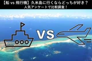 【船 vs 飛行機】久米島に行くならどっちが好き?人気アンケートで比較調査!