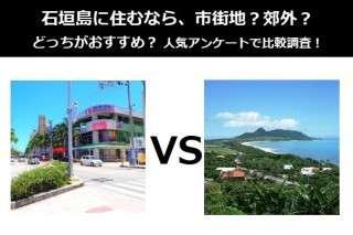石垣島に住むなら、市街地?郊外?どっちがおすすめ?