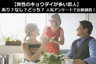 【異性のキョウダイが多い恋人】あり?なし?どっち?