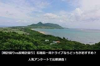 【時計回りvs反時計回り】石垣島一周ドライブならどっちがおすすめ?人気アンケートで比較調査!