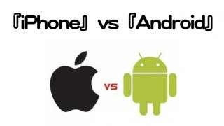 Androidとiphoneはどちらの方が使いやすい!?
