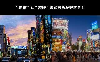 """""""新宿""""と""""渋谷""""のどちらが好き?!"""