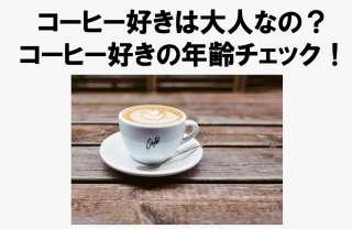 【コーヒーが好きな人限定】年齢は何歳でしょうか?