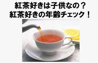 【紅茶が好きな人限定】年齢は何歳でしょうか?