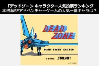 【レトロゲーム】サンソフトの名作「デッドゾーン」のNo.!キャラは?