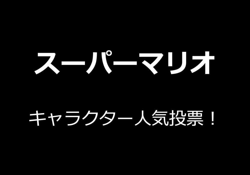 マリオ (ゲームキャラクター)の画像 p1_30