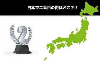 日本で二番目の街はどこ⁉