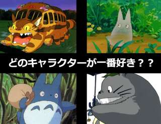 【となりのトトロ】大トトロ・中トトロ・小トトロ・ネコバスの人気投票!
