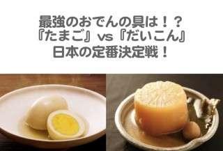 日本の定番決定戦!おでんの具でNo.1なのは『たまご』vs『だいこん』