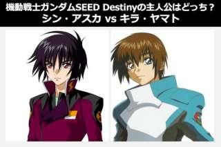 機動戦士ガンダムSEED Destinyの主人公はどっち?『シン・アスカ vs キラ・ヤマト』