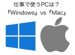 仕事で使っているPCは『Windows』vs『Mac』アンケート実施中!