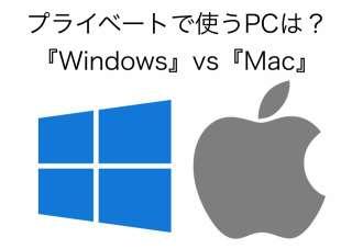 プライベートで使っているPCは『Windows』vs『Mac』アンケート実施中!