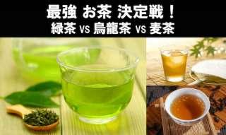 【お茶 最強決定戦】「緑茶」VS「烏龍茶」VS「麦茶」