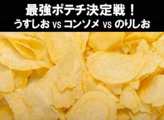 【最強ポテチの味 決定戦】「うすしお」VS「コンソメ」VS「のりしお」