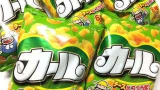 【東日本限定】「おやつのカール」は好きですか?