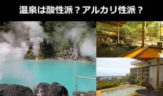 【酸性 vs アルカリ性】温泉はどっち派?