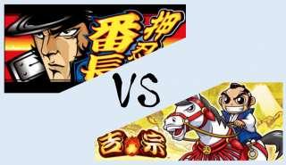 【パチスロ4号機 大都技研最強機種決定戦】「吉宗」VS「押忍!番長」
