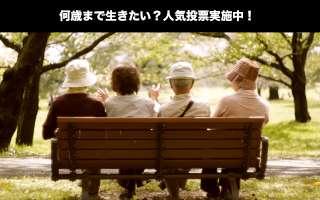 何歳まで生きたい?50歳、80歳、100歳