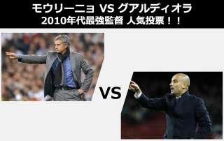 【2010年代最強サッカー監督は誰だ?】「モウリーニョ」VS「グアルディオラ」
