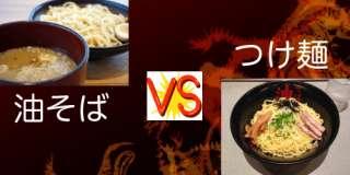 【ラーメンの食べ方 No.2決定戦】『まぜる(油そば)』vs『つける(つけ麺)』