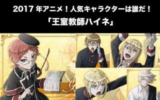「王室教師ハイネ」2017年に放送されたアニメのキャラクターで人気なキャラクターは誰だ!