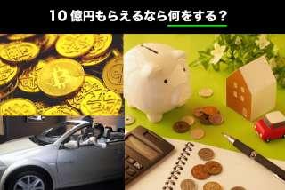 大金10億円あったら何に使う?