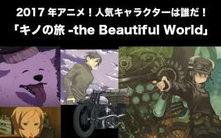 「キノの旅-the Beautiful World」2017年に放送されたアニメのキャラクターで人気なキャラクターは誰だ!