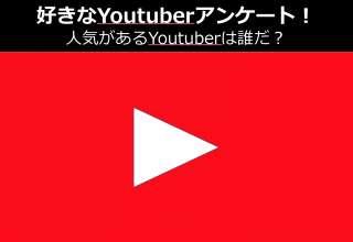 YouTuber人気ランキング実施中!あなたの好きなYouTuberは誰ですか?