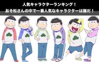 人気キャラクターランキング!おそ松さんの中で一番人気なキャラクターは誰だ!
