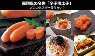 福岡県の名物「辛子明太子」の通販No1は?