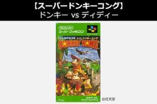 【スーパーファミコン】ドンキーコング2で『ディディー』と『ディクシー』どちらを使っていた?