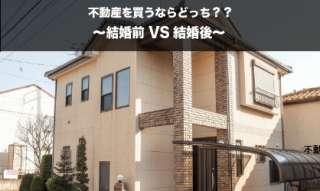 【不動産購入のタイミング】「結婚後 vs 結婚前」どっち?