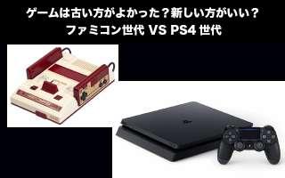 ゲームは古い方がよかった?新しい方がいい?「ファミコン・スーファミ」vs「PS3・PS4」