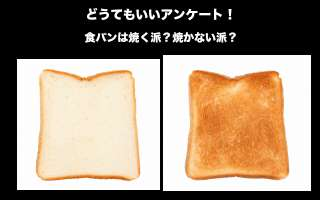 【食パン】「焼く派 vs 焼かない派」美味しい食べ方はどっち?