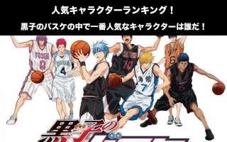 「黒子のバスケ」人気キャラクターランキング!一番人気なキャラは誰だ!