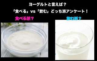 【どうでもいいランキング】ヨーグルトと言えば?「食べる」vs「飲む」どっち派?