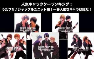 「うたプリ♪-シャッフルユニット編-」人気キャラクターランキング!一番人気なキャラは誰だ!