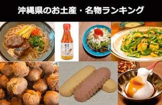 沖縄のお土産・名物ランキング!あなたのイチオシを教えてください♪