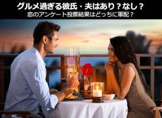 【女性限定】グルメ過ぎる彼氏・夫はあり?なし?
