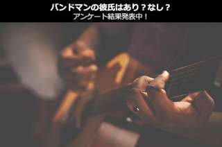 【女性限定】バンドマンの彼氏はあり?なし?