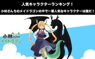 【小林さんちのメイドラゴン】人気投票ランキング!一番人気なキャラは誰だ!
