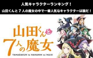 【山田くんと7人の魔女】人気投票ランキング!一番人気なキャラは誰だ!