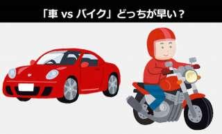車とバイクってどっちが速いの?理由はコメントに書いて